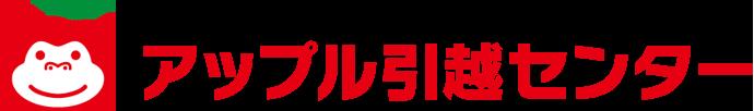 http://www.apple-hikkoshi.jp/images/logo.png